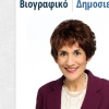 Praxoula Antoniadou Kyriacou